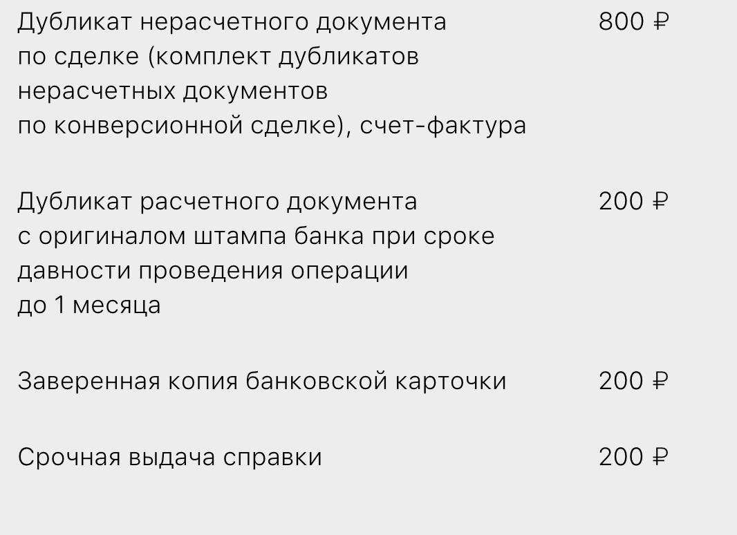тариф электронный альфа банк для юридических лиц