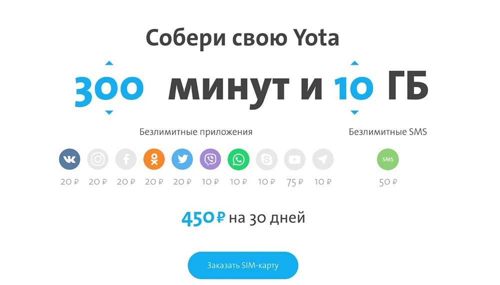 тарифы йота для телефона омск