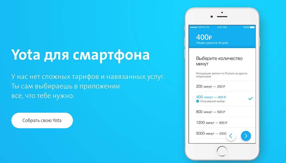 тарифы йота омск