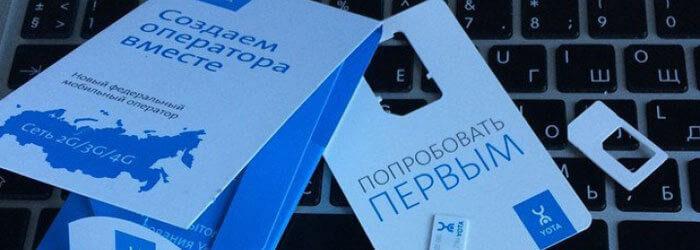 тарифы йота смоленск