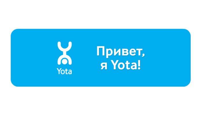 yota пенза тарифы на интернет мобильный
