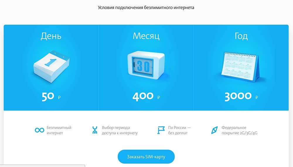 йота ставропольский край официальный сайт тарифы