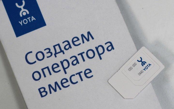 йота тарифы челябинская область
