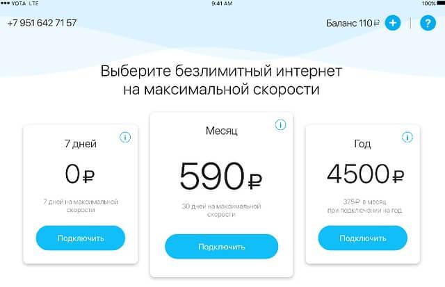 йота тула официальный сайт тарифы
