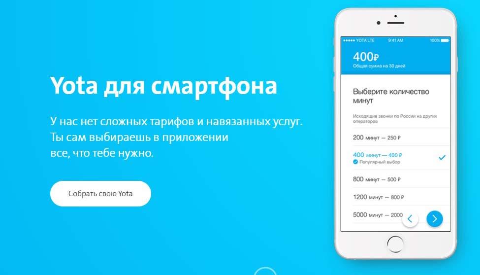 ета мобильная связь тарифы великий новгород