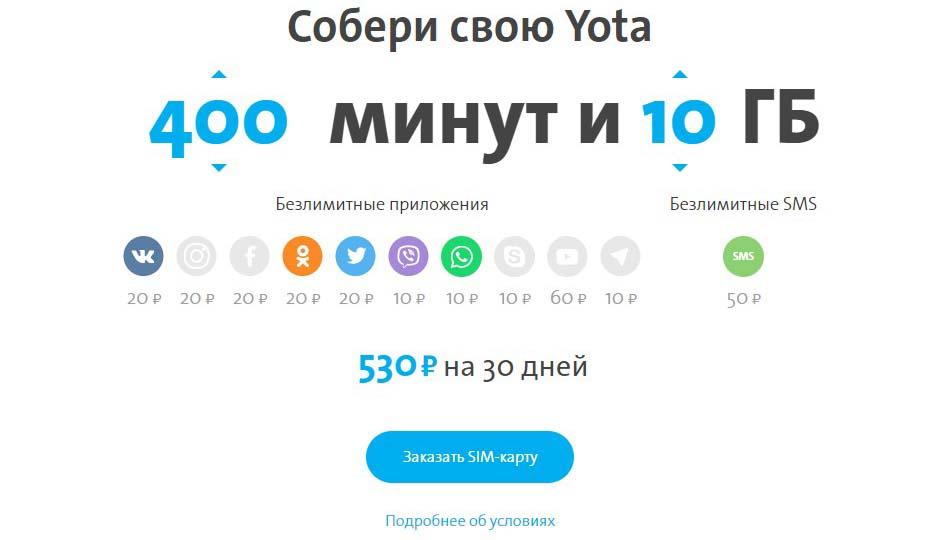 тарифы йота новгородская область