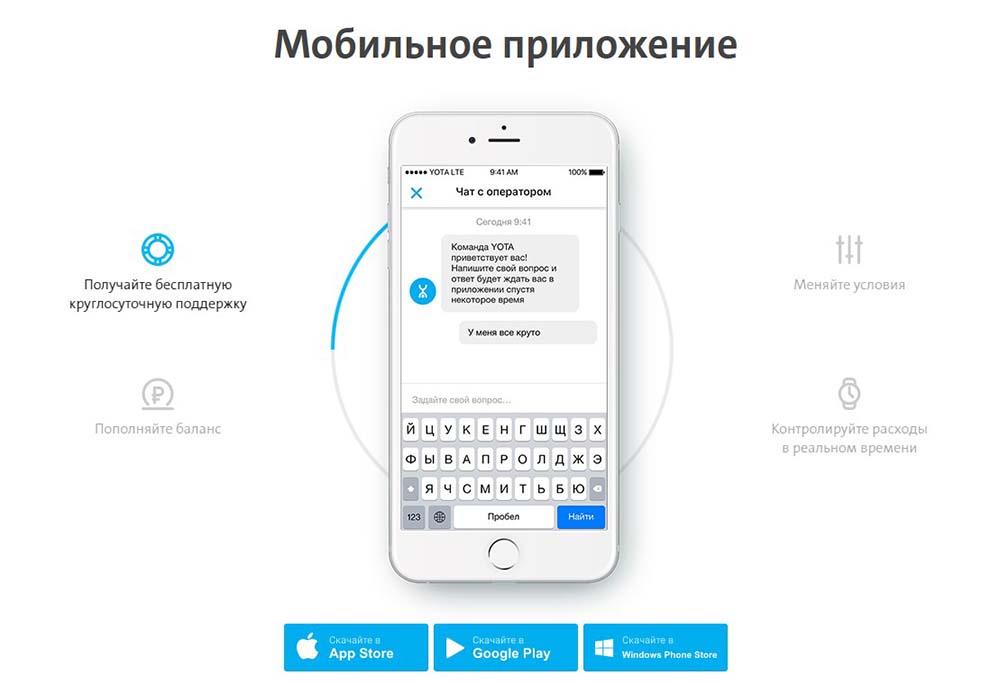 тарифы йота вологодская область 2017