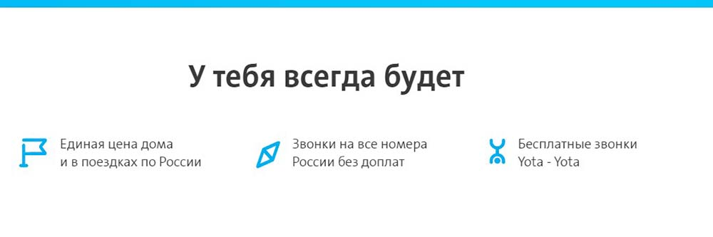 тарифы йота ярославль