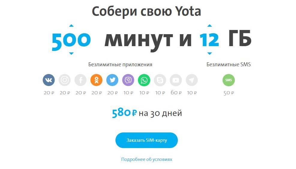 yota ярославль тарифы для смартфона