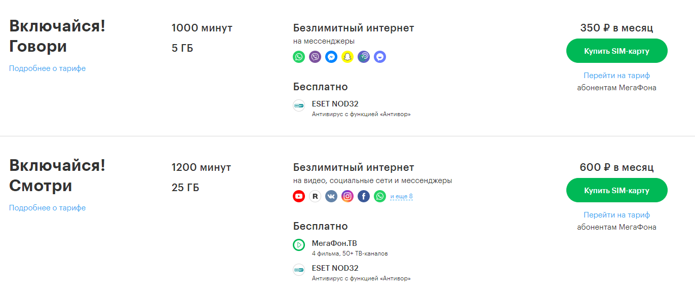 мегафон новосибирск официальный сайт тарифы