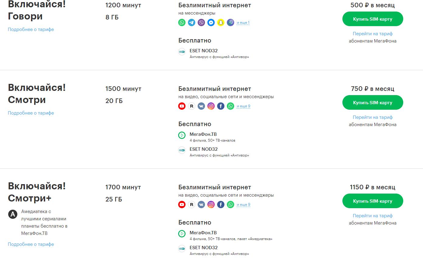 мегафон тарифы курск для телефона