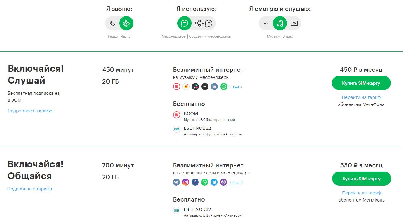 оао мегафон тарифы официальный сайт