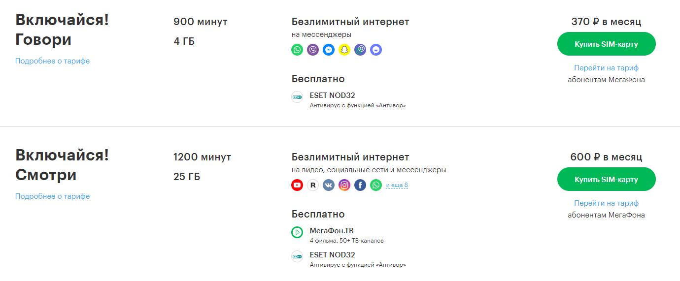 тарифы мегафон белгородская область