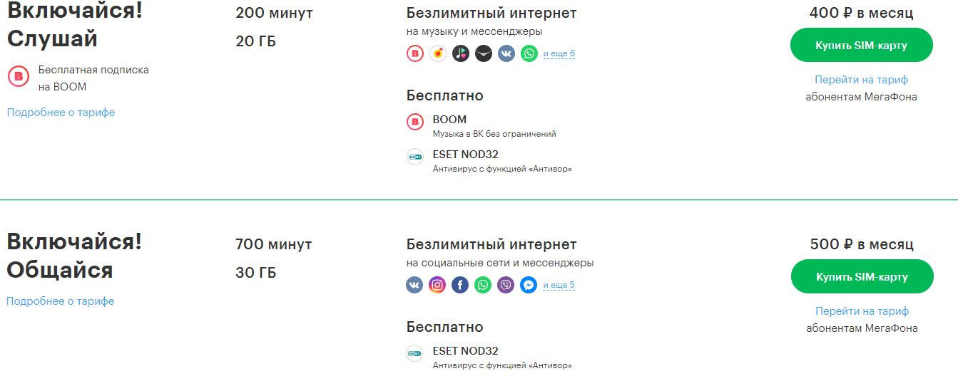 тарифы мегафон дагестан без абонентской платы