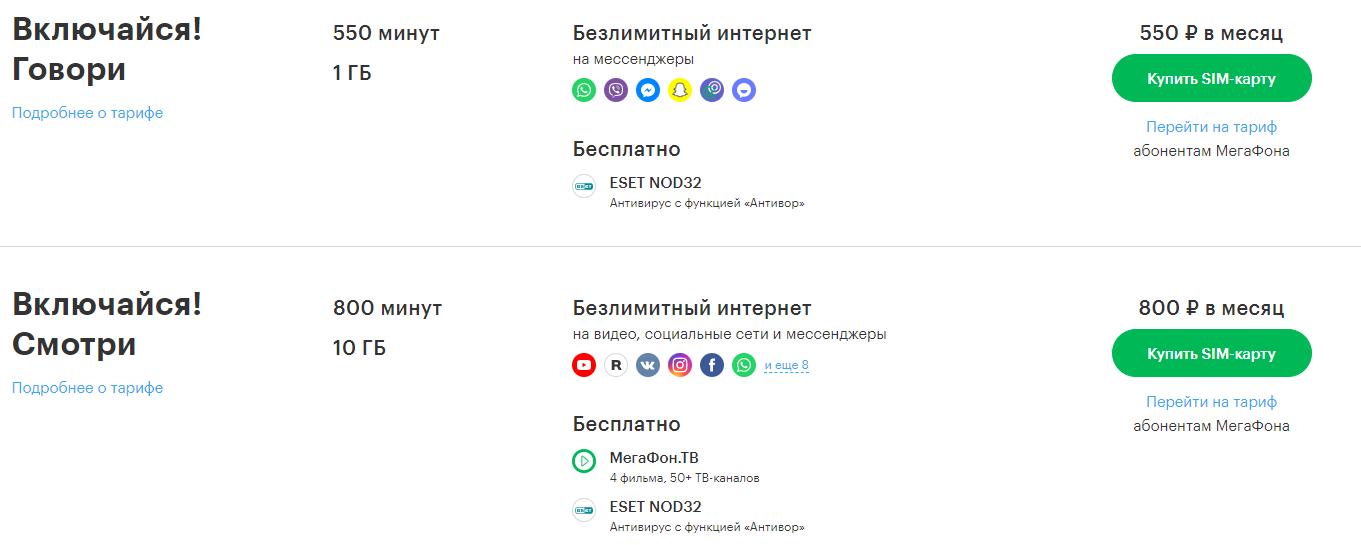 тарифы мегафон магаданская обл
