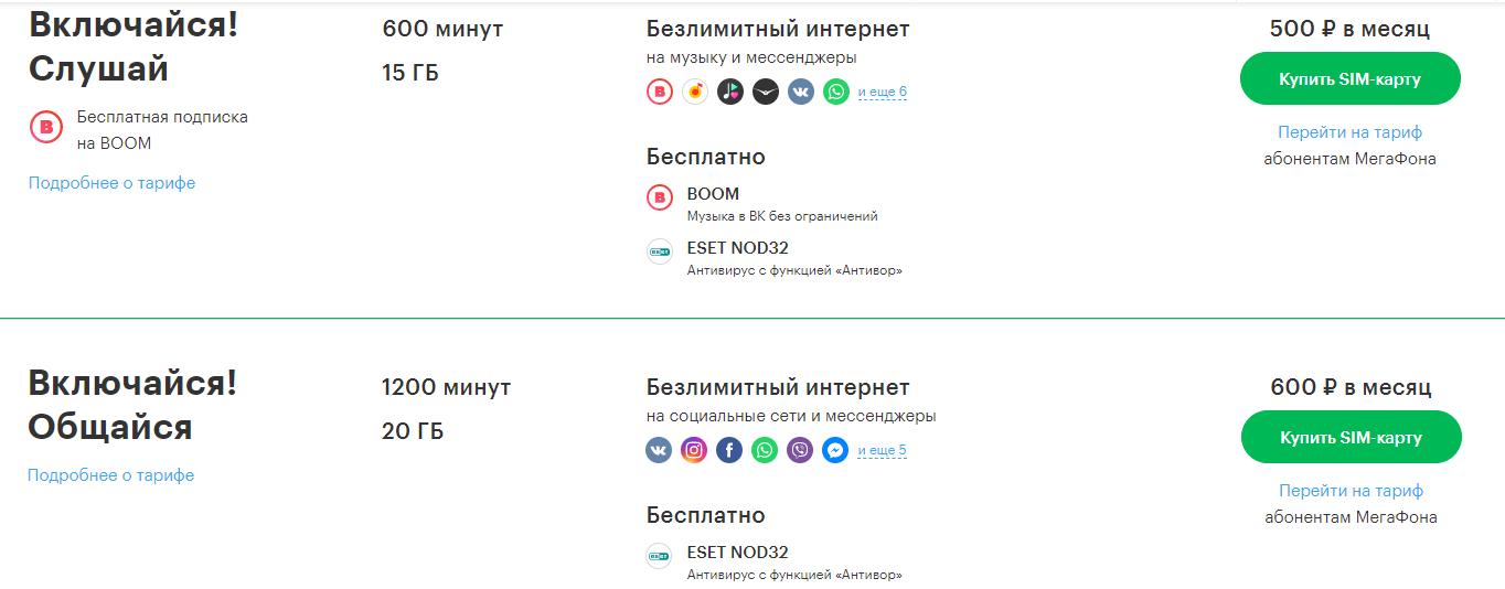 тарифы мегафон нижний новгород мобильная связь