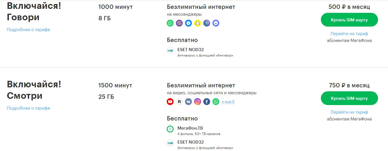 тарифы мегафон нижний новгород официальный сайт