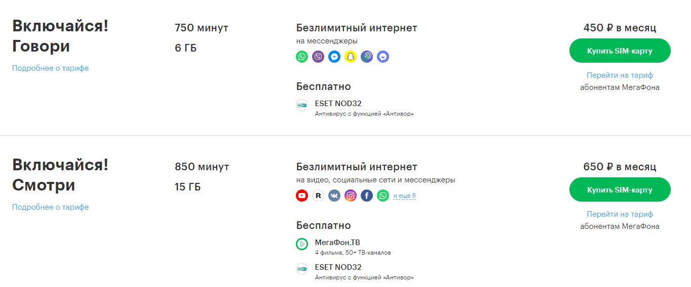 тарифы мегафон новгородская область официальный сайт