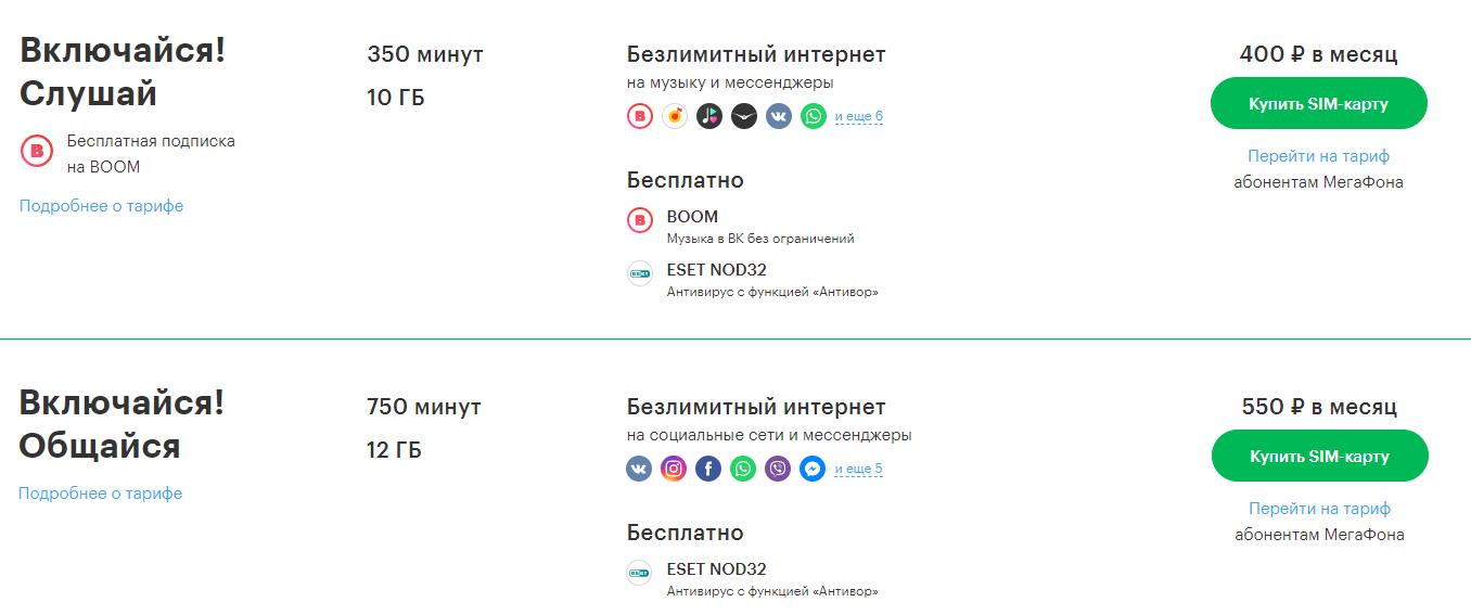 тарифы мегафон новгородская область