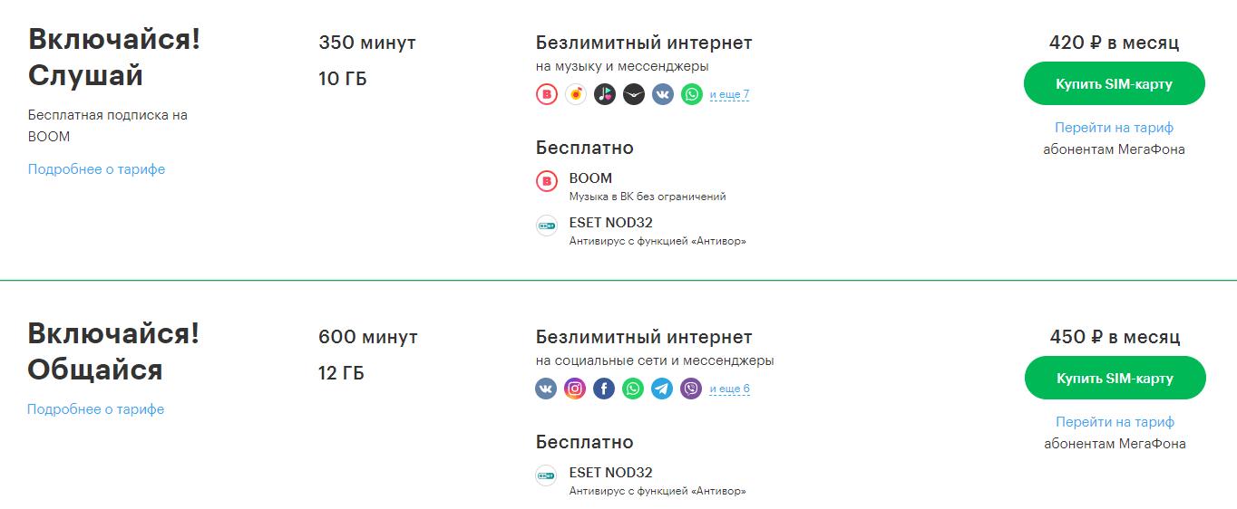 тарифы мегафон сибирь красноярский край