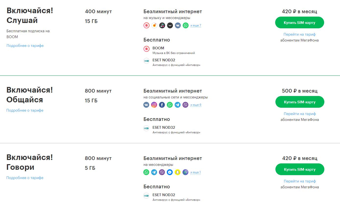 тарифы мегафон в калининграде