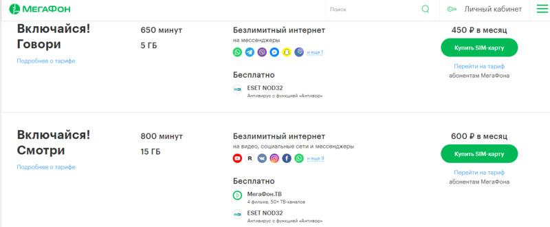 тарифы мегафон вологодская область интернет