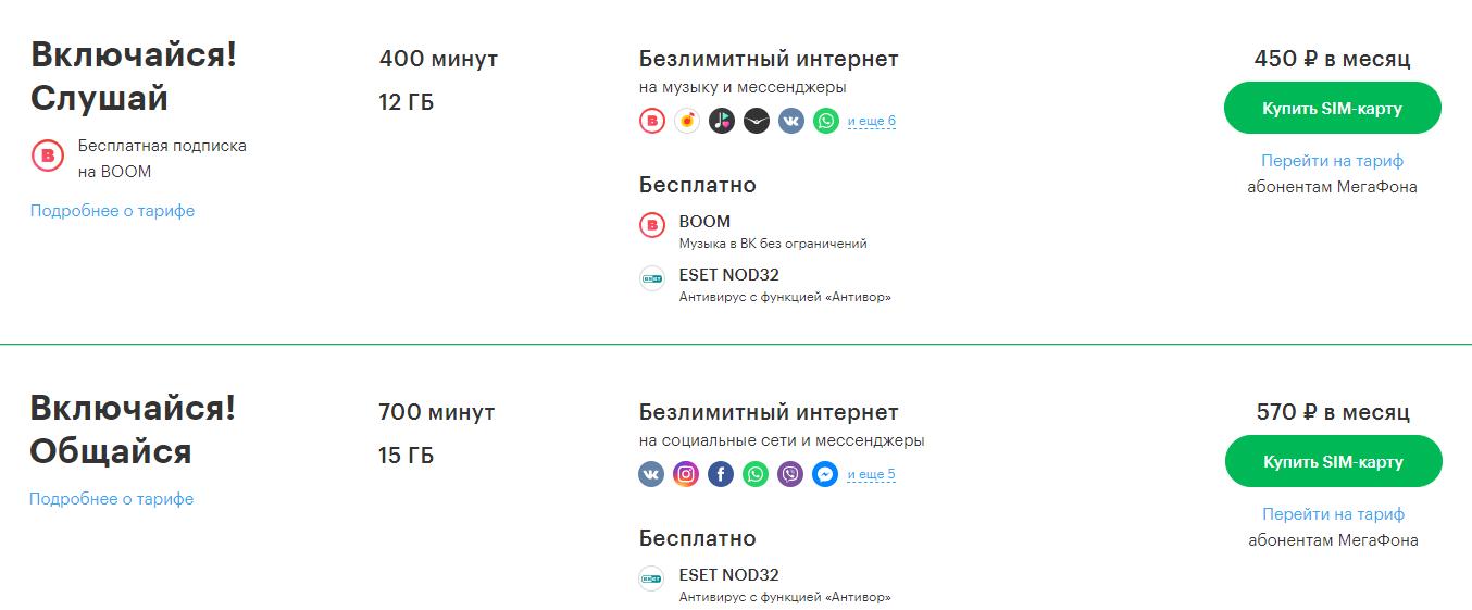 тарифы мегафон в псковской области