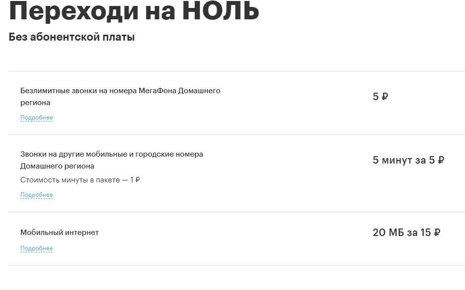 тарифы мегафон чукотский автономный округ