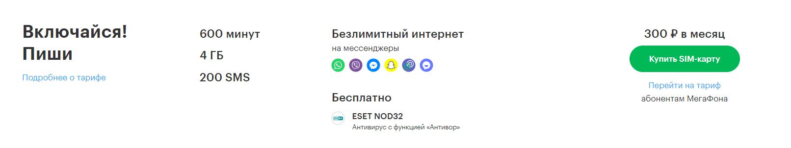 тарифы мегафон ярославская область