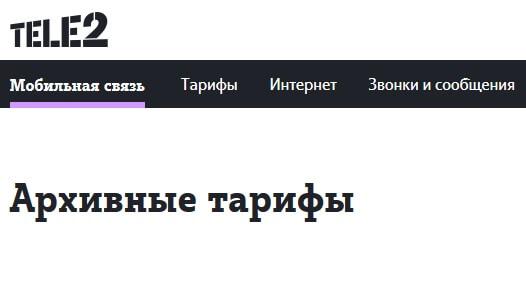 тариф теле2 орион федеральный