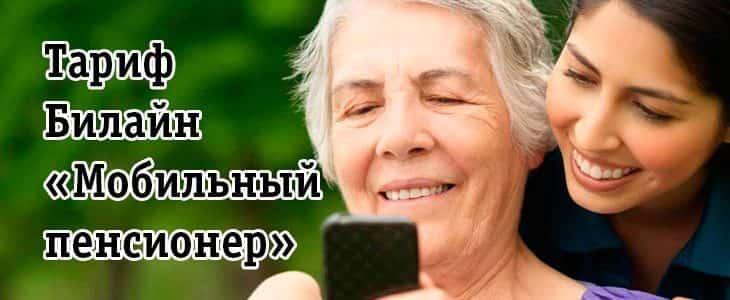тарифный билайн для пенсионеров