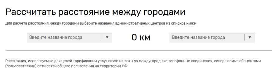 тарифы ростелеком на международную связь по россии