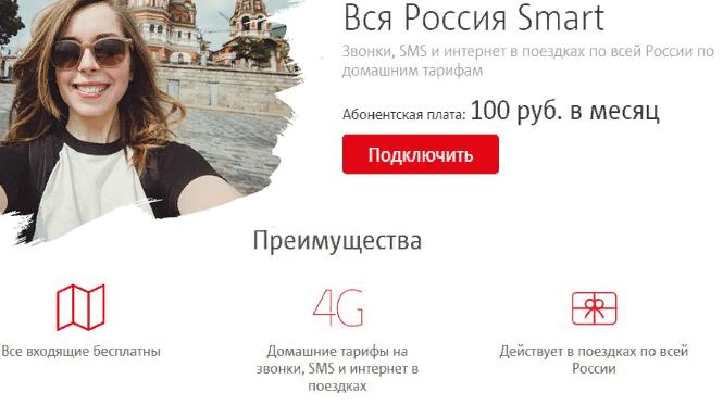 вся россия смарт мтс как получить
