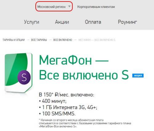 мегафон все включено s 16