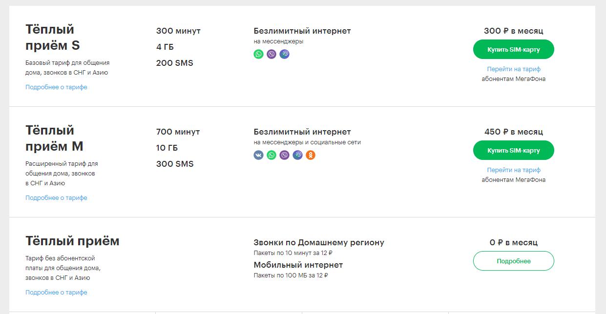 мегафон кавказ тарифы ставропольский край