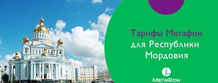 мегафон тарифы республика мордовия
