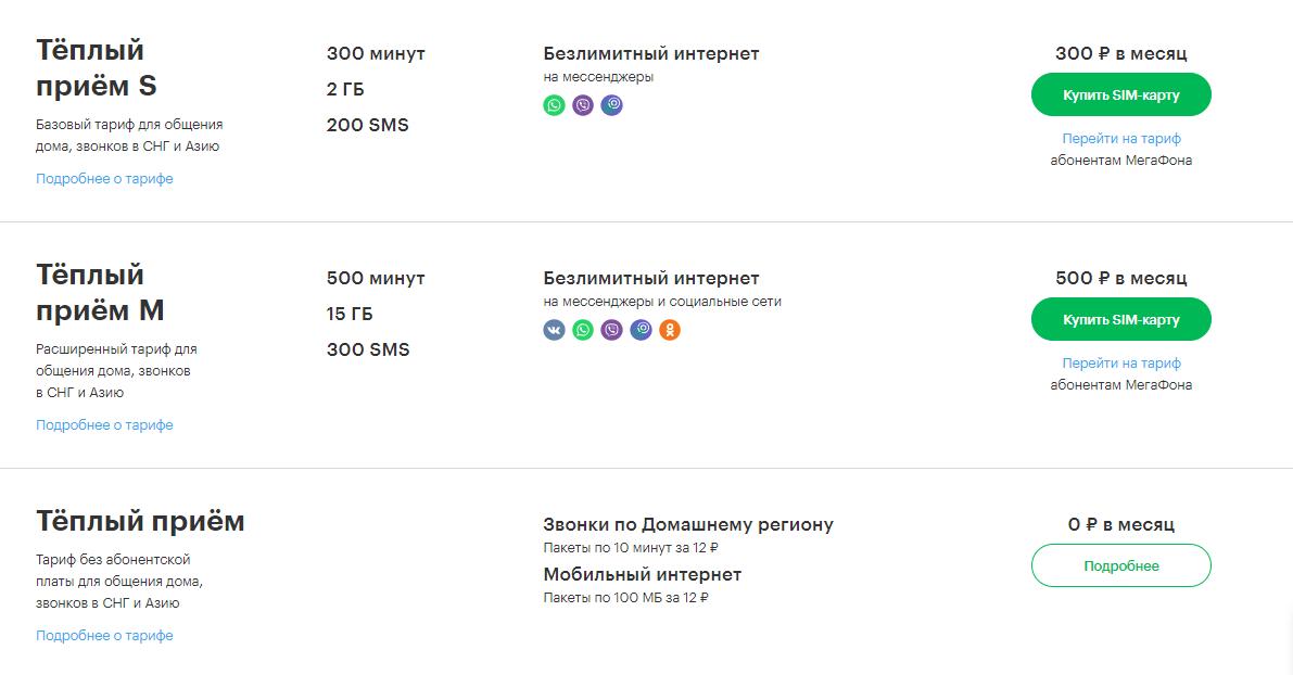 мегафон тарифы самарская область на телефон