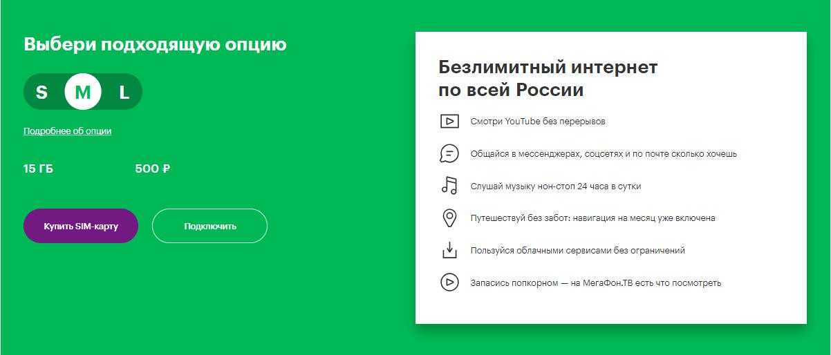 мегафон тарифы свердловская область сайт официальный сайт