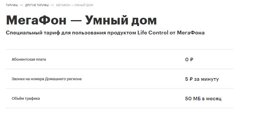 мегафон тарифы свердловская область