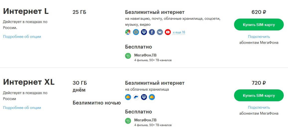 мегафон тарифы ульяновская область подобрать тариф