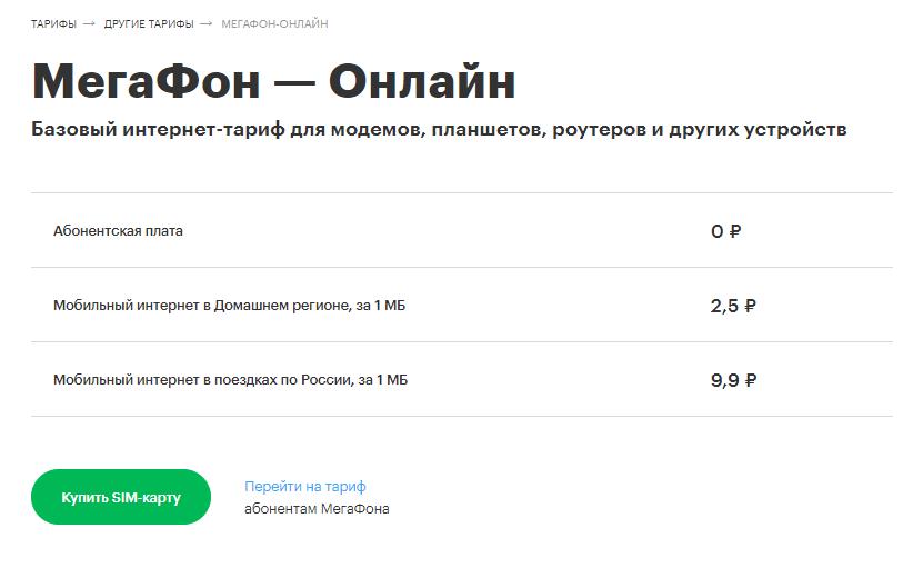 мегафон тула официальный сайт тарифы