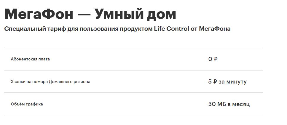 официальный сайт мегафон саратов личный кабинет