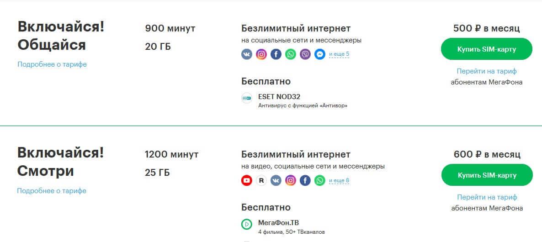тарифы мегафон владикавказ