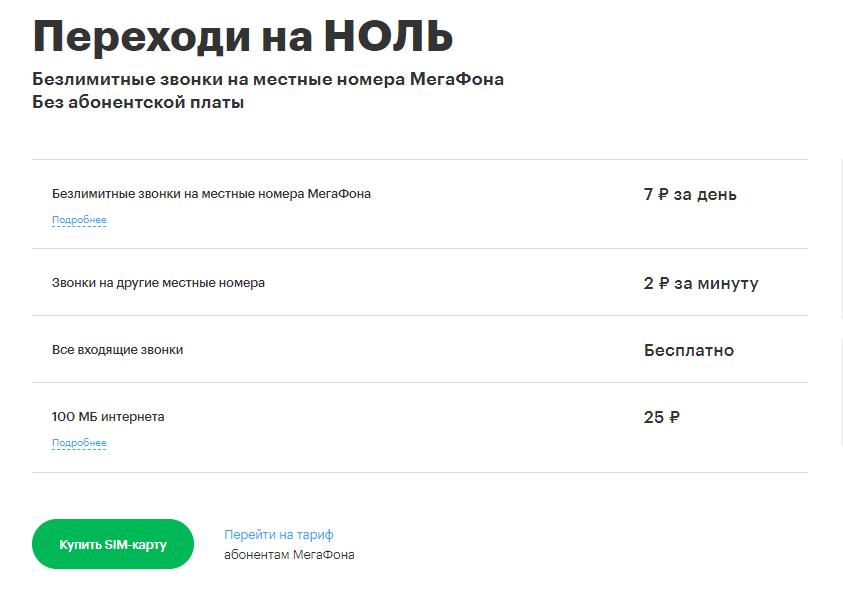 все тарифы на мегафон сахалинской области