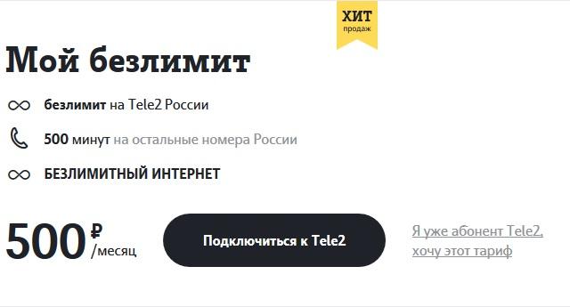 теле 2 москва официальный сайт тарифы