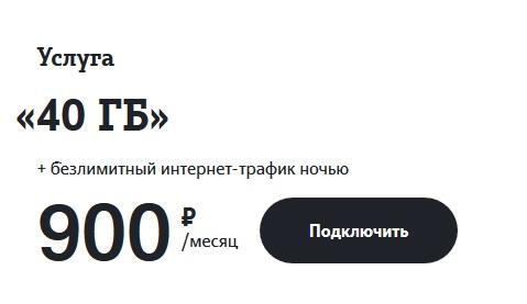 тарифы теле2 москва 2018