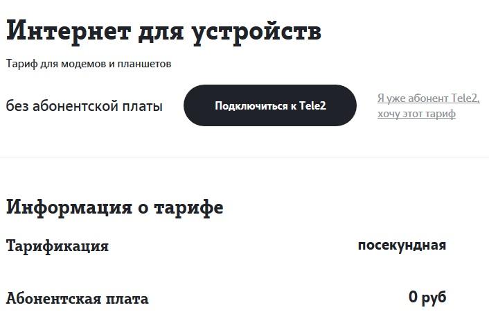 тарифы теле2 в москве