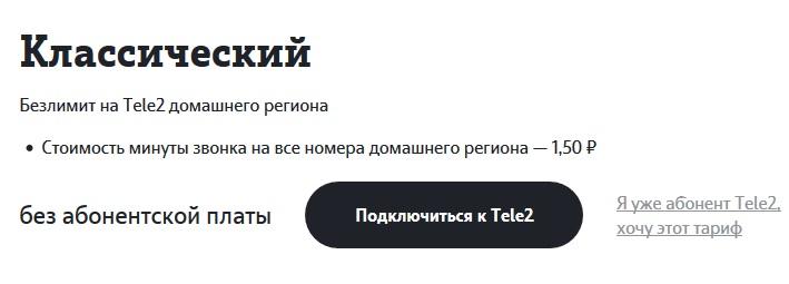 тарифы теле2 нижегородская область