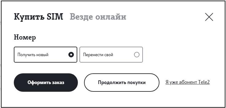 подключить тариф везде онлайн теле2