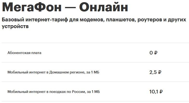 мегафон тарифы на интернет для модема 4g безлимитный для ноутбука